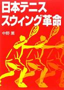 日本テニススウィング革命