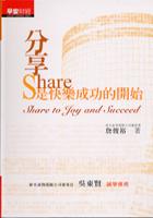 分享是快樂成功的開始