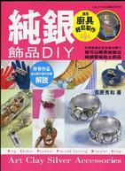 純銀飾品DIY