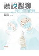 護說醫聊-走進手術室