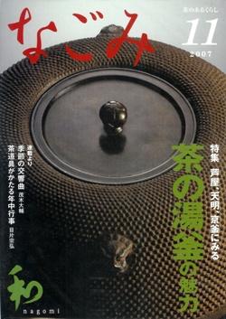 なごみ 2007-11