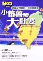 小蕃薯變大肚婆,你從沒想過的臺灣地理趣事