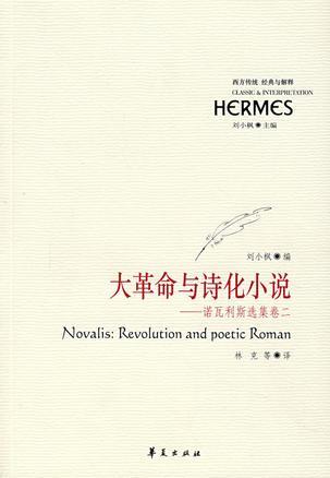 大革命与诗化小说