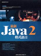 最新 Java 2 程式語言(附1CD)