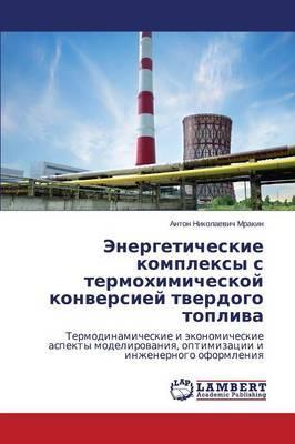 Energeticheskie Kompleksy S Termokhimicheskoy Konversiey Tverdogo Topliva