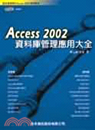 Access 2002資料庫...