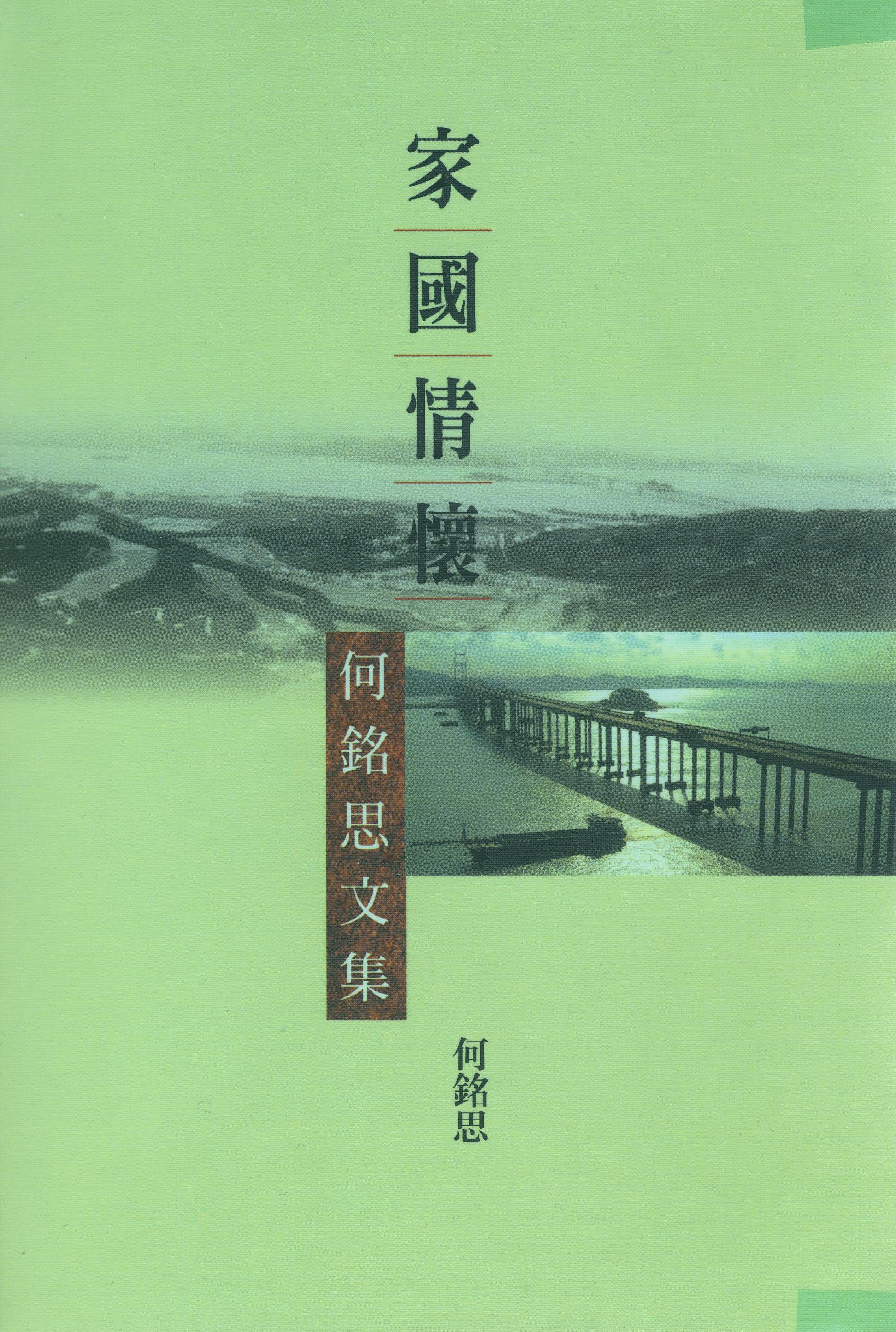 家國情懷•何銘思文集
