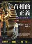 埃及三部曲之三