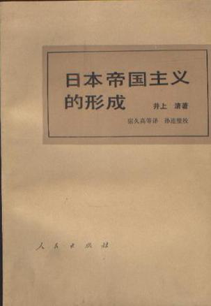 日本帝國主義的形成