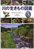 川の生きもの図鑑―鹿児島の水辺から