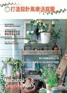 打造設計風樂活庭園