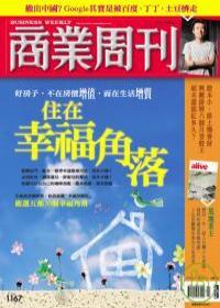 商業周刊 第1167期 2010/4/1