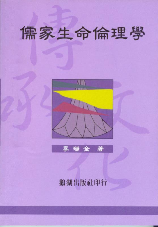 儒家生命倫理學