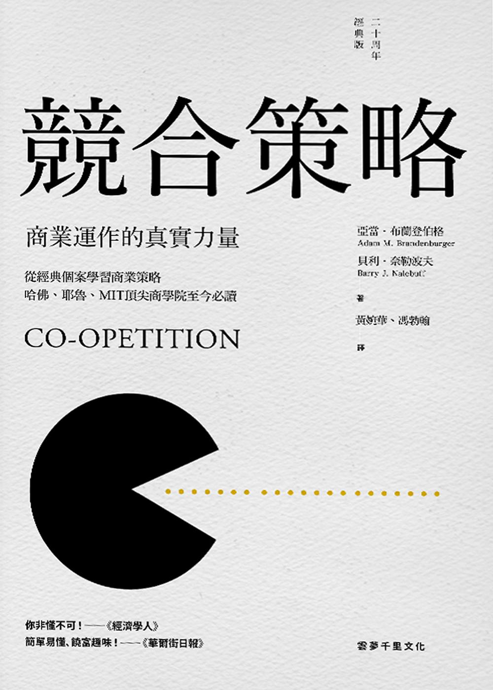 競合策略:商業運作的真實力量