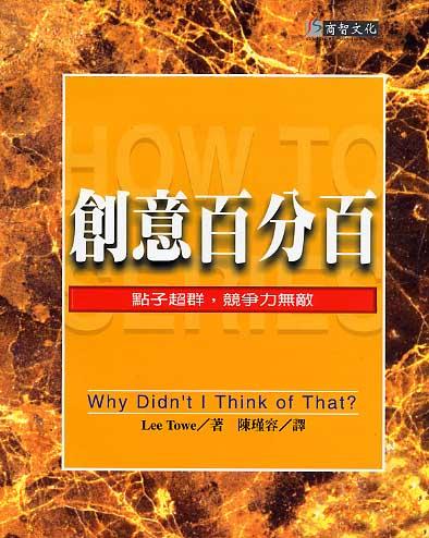 創意百分百 / Lee Towe作