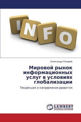 Mirovoy rynok informatsionnykh uslug v usloviyakh globalizatsii
