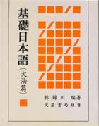 基礎日本語