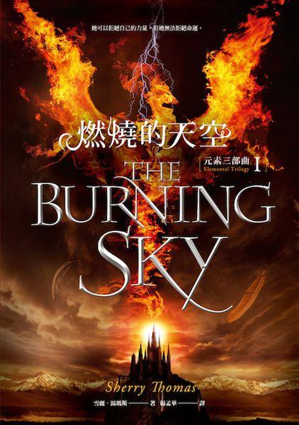 燃燒的天空