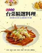 台菜精選料理