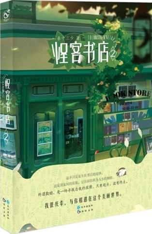 怪客书店 2