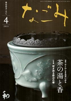 なごみ 2011-04