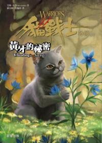 貓戰士外傳之五