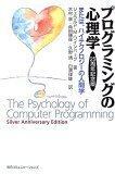 プログラミングの心理学―または、ハイテクノロジーの人間学 25周年記念版