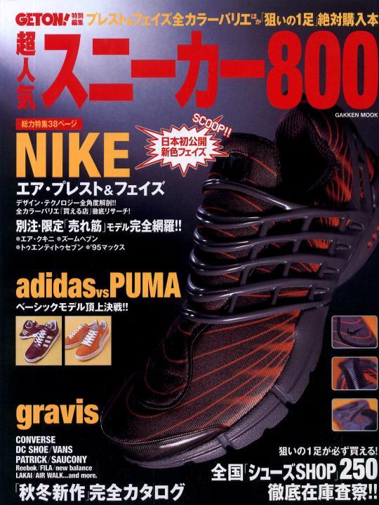 超人気スニーカー800