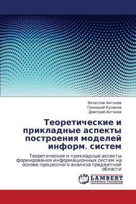 Teoreticheskie i prikladnye aspekty postroeniya modeley inform. sistem
