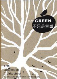 格林GREEN,不只是童話