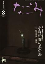 なごみ 2011-08