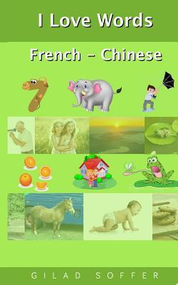 I Love Words French - Chinese