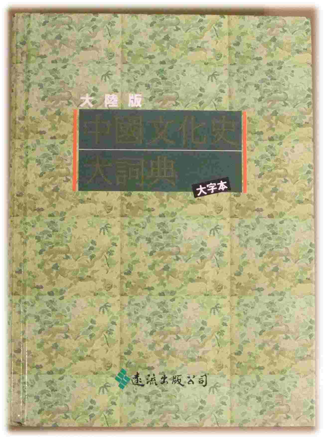 中國文化史大詞典