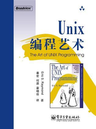 UNIX 编程艺术