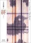 日本の染織〈第1集〉絣