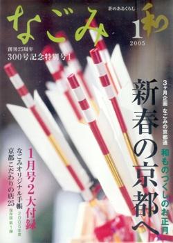 なごみ 2005-01