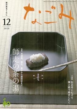 なごみ 2010-12