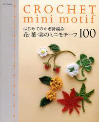 はじめてのかぎ針編み/花・葉・実のミニモチーフ100