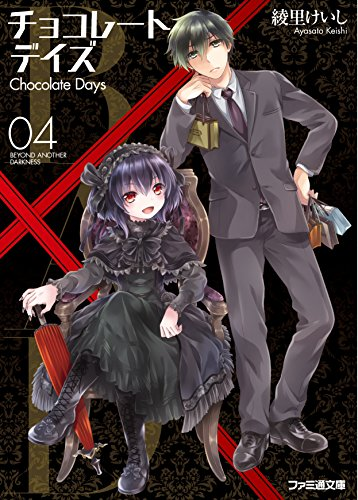 B.A.D. チョコレートデイズ4