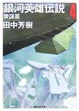 銀河英雄伝説 4 策謀篇