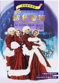 銀色耶誕(書附DVD)