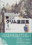 グリム童話集 1(完訳)