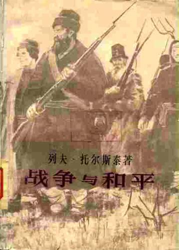 战争与和平(第一卷)