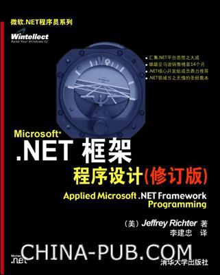 Microsoft.NET框架程序设计(修订版)