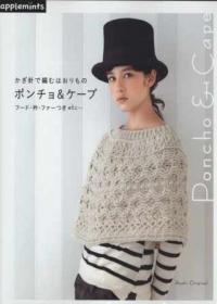 鉤針編織俏麗女孩保暖披肩作品設計集