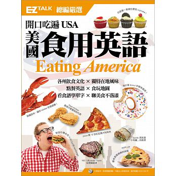 開口吃遍USA 美國食用英語