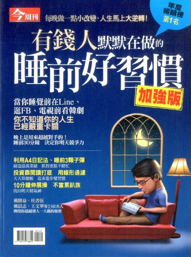 今周刊:有錢人默默在做的睡前好習慣 特刊