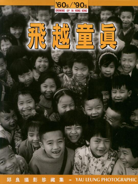 飛越童真 邱良黑白攝影集 1960's