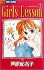Girls Lesson(ガールズ・レッスン)1