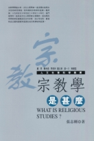 宗教學是甚麼